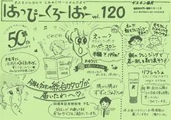 hapi-kuro120