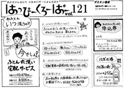 hapi-kuro121