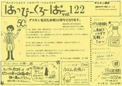hapi-kuro122