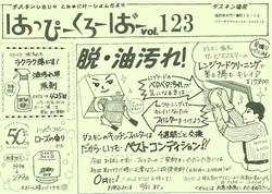 hapi-kuro123