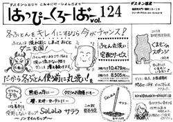 hapi-kuro124
