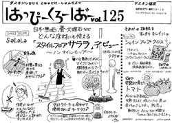 hapi-kuro125