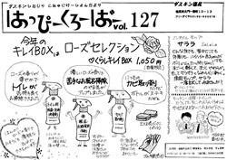 hapi-kuro127